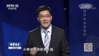 《法律讲堂(生活版)》 20190817 离异夺房起纷争| CCTV社会与法