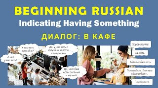 Beginning Russian I: Indicating Having Something | Диалог: В кафе