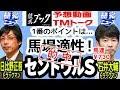 【競馬ブック】セントウルステークス 2018 予想【TMトーク】