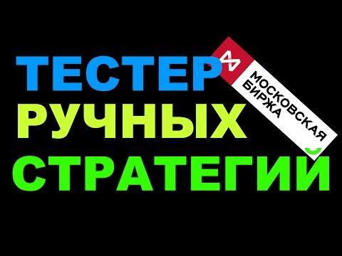 Тестер ручных стратегий для Московской биржи в терминале JatoTrader