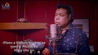 Monir Khan - May Dibosh   New Bangla Song 20017   Studio Version thumbnail