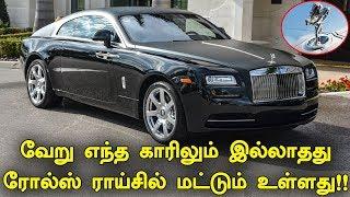 வேறு எந்த காரிலும் இல்லாதது ரோல்ஸ் ராய்சில் மட்டும் உள்ளது!! | Specialties of Rolls Royce Car