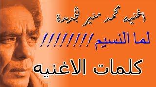 اغنيه محمد منير الجديده 2018 بطريقه (nightcore)- لما النسيم  mohamed mounir new song lama el nassem
