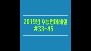 2019년언어영역 문제풀이 3 #33~45번까지.
