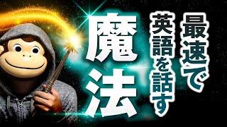 【有料級】最速で英語を話す魔法3ステップ