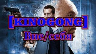 [KINOGONG] Вне/себя (Self/less) - обычный обзор