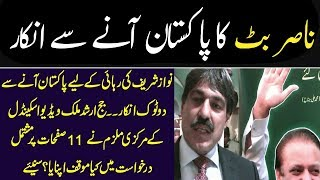 Nasir Butt refuses to appear before IHC for Nawaz Sharif   Details by Siddique Jan
