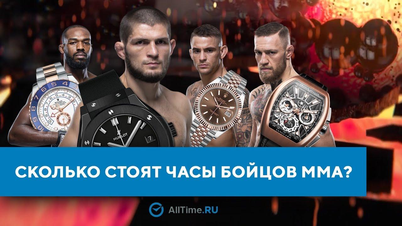 Хабиб против Конора и других бойцов UFC. Сколько стоят часы Нурмагомедова и MMA?