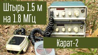 Antenna pin ~1.5 1.8 MHz uchun metr. Buni iloji bormi? Radio-2 KT. Tajriba.