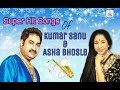 Super Hit Songs Of Kumar Sanu & Asha Bhosle ...||Happy Holidays!☺||