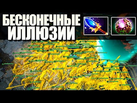 БЕСКОНЕЧНЫЕ ИЛЛЮЗИИ ЛАНСЕРА в ДОТА 2 | PHANTOM LANCER DOTA 2