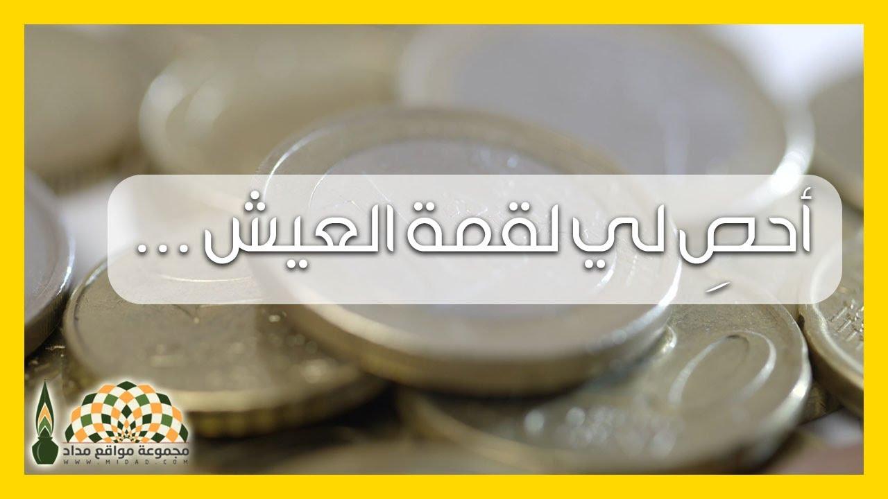 لقمة العيش التي قسمها الله لعباده فضيلة الشيخ عبدالرحمن السحيم رحمه الله Youtube