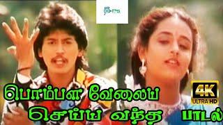 பொம்பள வேலைய || Pombala Velaiya ||S. P. B, S. Janaki ,kathal H D Video Song