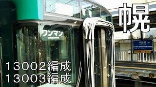 【13003F/13002F】幌付きの京阪13000系  18.05.25 thumbnail