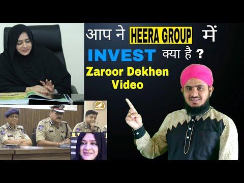 Heera Group Investors Zaroor Dekhen || Nowhera Shaikh Heera Group Lady Arrested By Hyderabad Police