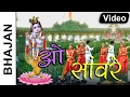 Download तेरा दरबार यूँ ही सजता रहे । ओ साँवरे । मुकेश बागड़ा   Hindi Shyam Bhajan   Hindi Devotional MP3 song and Music Video