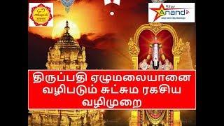 திருப்பதி ஏழுமலையானை வழிபடும் சுட்சும ரகசிய வழிமுறை I Thirupathi praying Secret