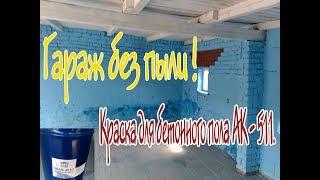 Чем покрасить бетонный пол. Гараж без пыли. Самый дешевый и лучший вариант покраски пола. АК-511.