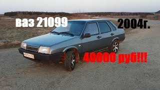 ❤ Купили Авто за 40000 руб ВАЗ 21099 2004 г ❤