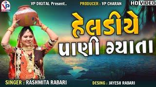 હેલડીયે પાણી ગ્યાતા - Rashmita Rabari   New Song 2021   Heldiye Pani Gyata   VP Digital