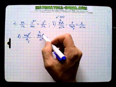 Решебники 8 класс - Алгебра -