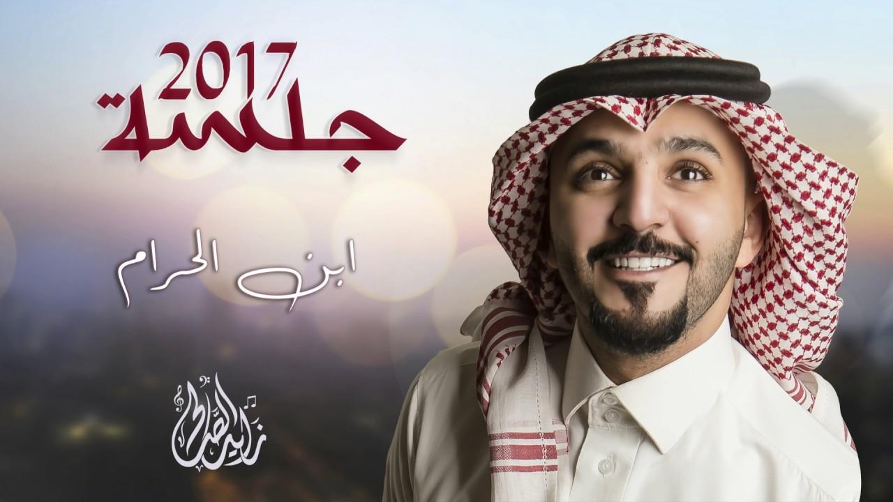 زايد الصالح - ابن الحرام (حصرياً) | 2017