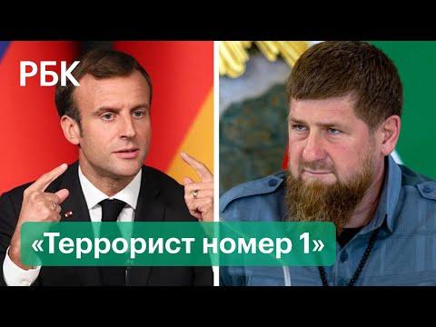 «Макрон — террорист № 1»: Кадыров и Муфтий Чечни о конфликте Эрдогана с президентом Франции