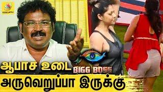 இது வெக்கங்கெட்ட வாழ்க்கை ! கமலை சாடிய கெளதமன்   Director Gowthaman Interview about Bigg Boss