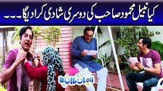 Kiya Nabeel Mehmood Sahab Ki Dusri Shadi Kara Dega - Khoobsurat   Bulbulay