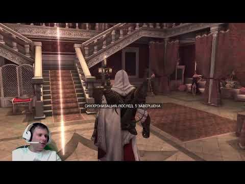 Видео: Стрим ASSASSIN CREED Братство Крови PS4