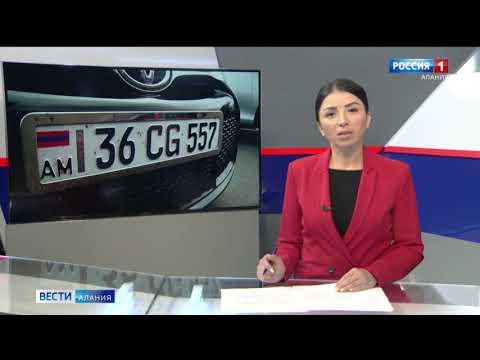 Проблему авто из Армении впервые показали по ТВ в Осетии .