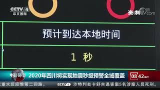 [今日环球]2020年四川将实现地震秒级预警全域覆盖| CCTV中文国际