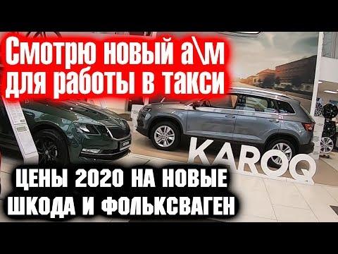 Новые Шкода и Фолькваген под такси. Цены 2020. Потребительский кредит под 10%