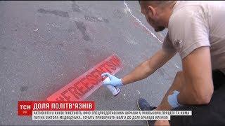 Митці пікетували офіс Медведчука, аби привернути увагу до долі в'язнів Кремля