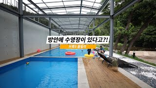 방안에 대형 수영장이 있는 가평 펜션!