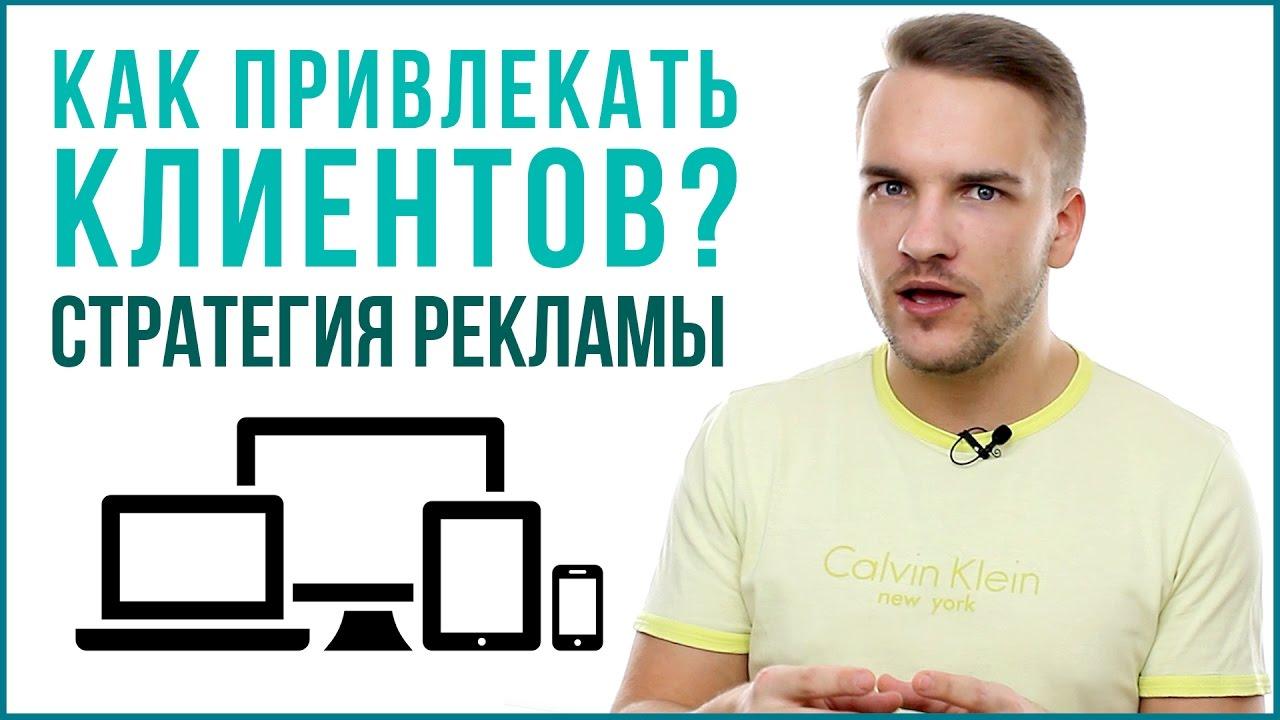 Как привлечь клиента к рекламе в интернете поведенческие факторы на сайт Анива
