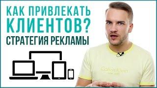 видео Реклама в интернете. Виды интернет рекламы