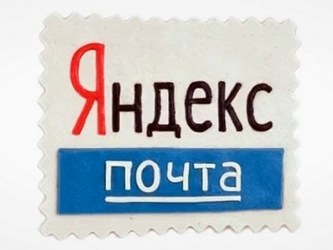 Как Зарегистрировать Почту Яндекс