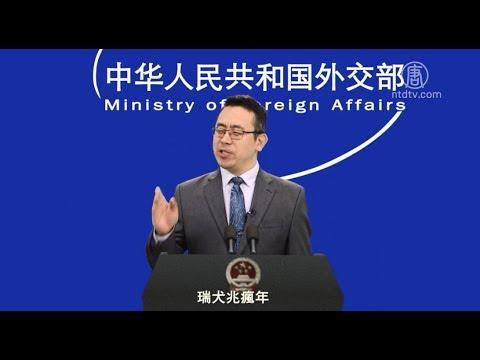 小品:外交部大实话 瑞犬兆疯年(狗年 大陆新闻解读)