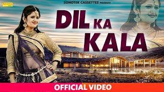 Dil Ka Kala | Biru Kataria, Anjali Raghav | Latest Haryanvi Songs Haryanavi 2017 | Sonotek