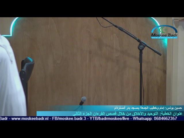 إمام حسين : التوحيد والأخلاق من خلال قصص القرءان الجزء الثاني