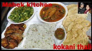 Kokani fish thali (YouTube par Pehli Baar kokni Muslim thali)