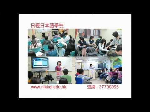 日經日本語學校廣告 3 (2012)