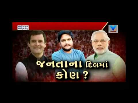 "Gujarat Assembly Elections 2017: Vishesh Program on ""જનતાના દિલમાં કોણ?"" | Vtv News"