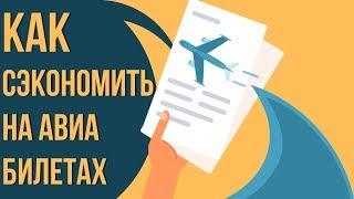 видео Советы по покупке авиабилетов