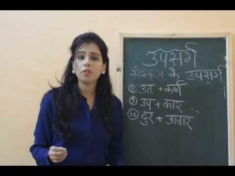 Upsarg in hindi उपसर्ग (Part-1) hindi grammar
