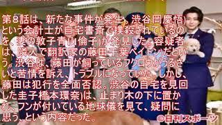 渡部篤郎「いきもの係」第8話はフクロウ5・7% App verry good https...