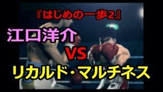 『はじめの一歩2ボクサーズロード』江口洋介でリカルド・マルチネスを倒し世界チャンピオンにする。前編