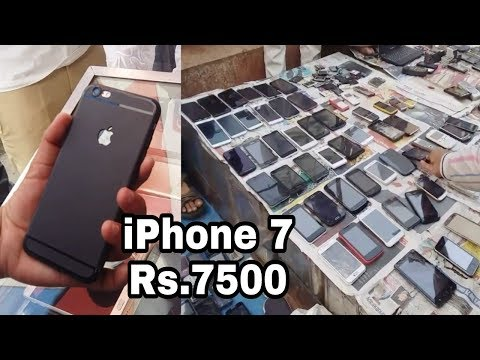 Used mobile bazaar | iPhone 7 rate Rs.7500/- | Second hand mobile in cheap price