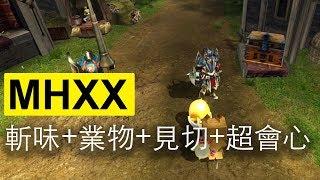 混裝推介:斬味+業物+見切+超會心 | Monster Hunter XX